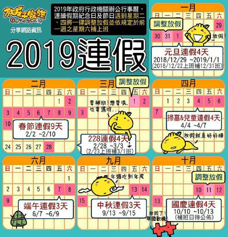 107、108年休假攻略︱人事行政局行事曆︱旅遊懶人包