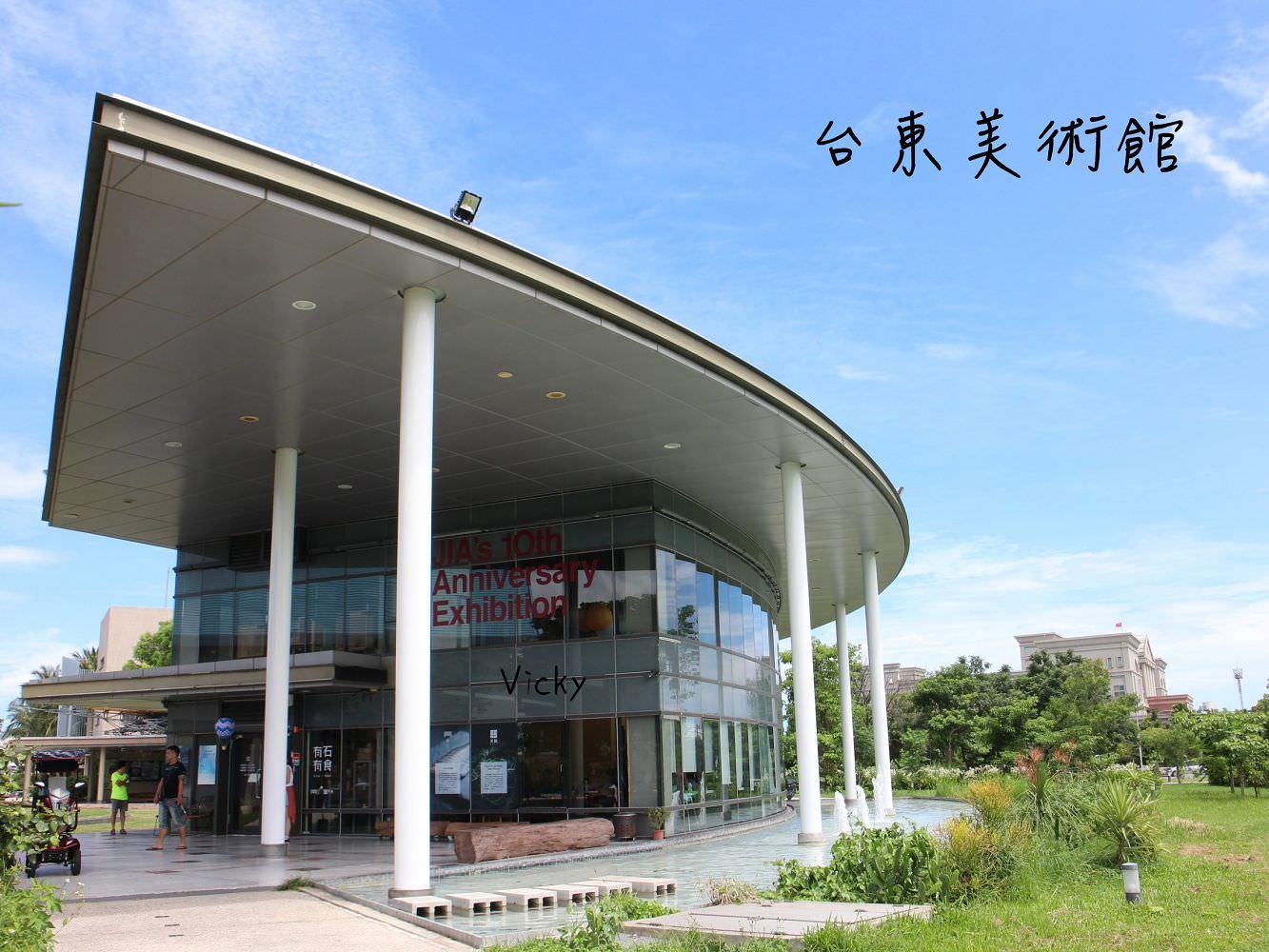 台東親子景點︱台東美術館、兒童公園:就讓孩子攀爬樹屋,恣意地玩積木牆,還可以到賴馬公園玩耍,盡情享受這美好