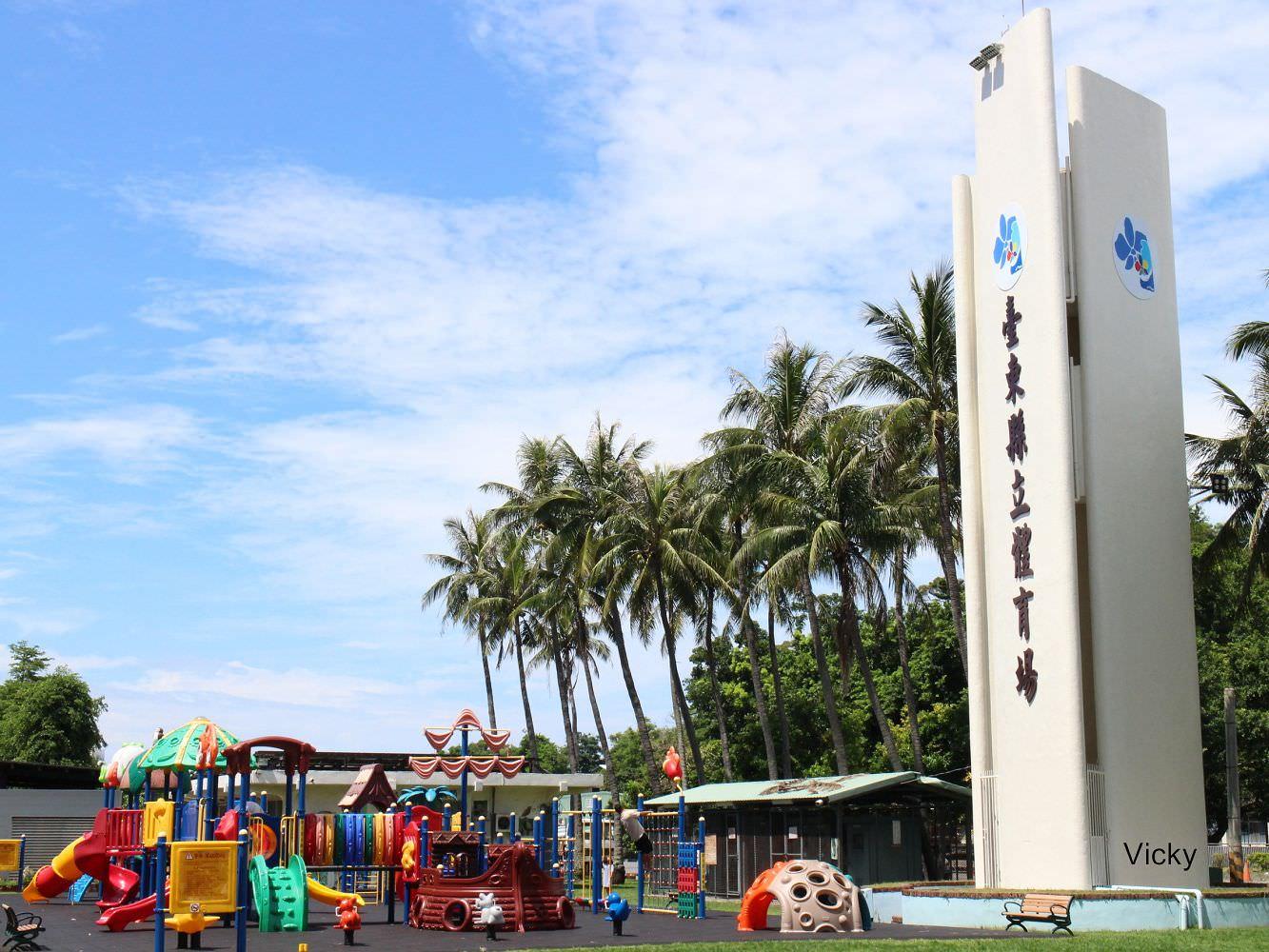 台東親子景點︱台東體育場:不是來這邊跑步,是來訓練小孩體力,玩多變化的遊樂設施啦!