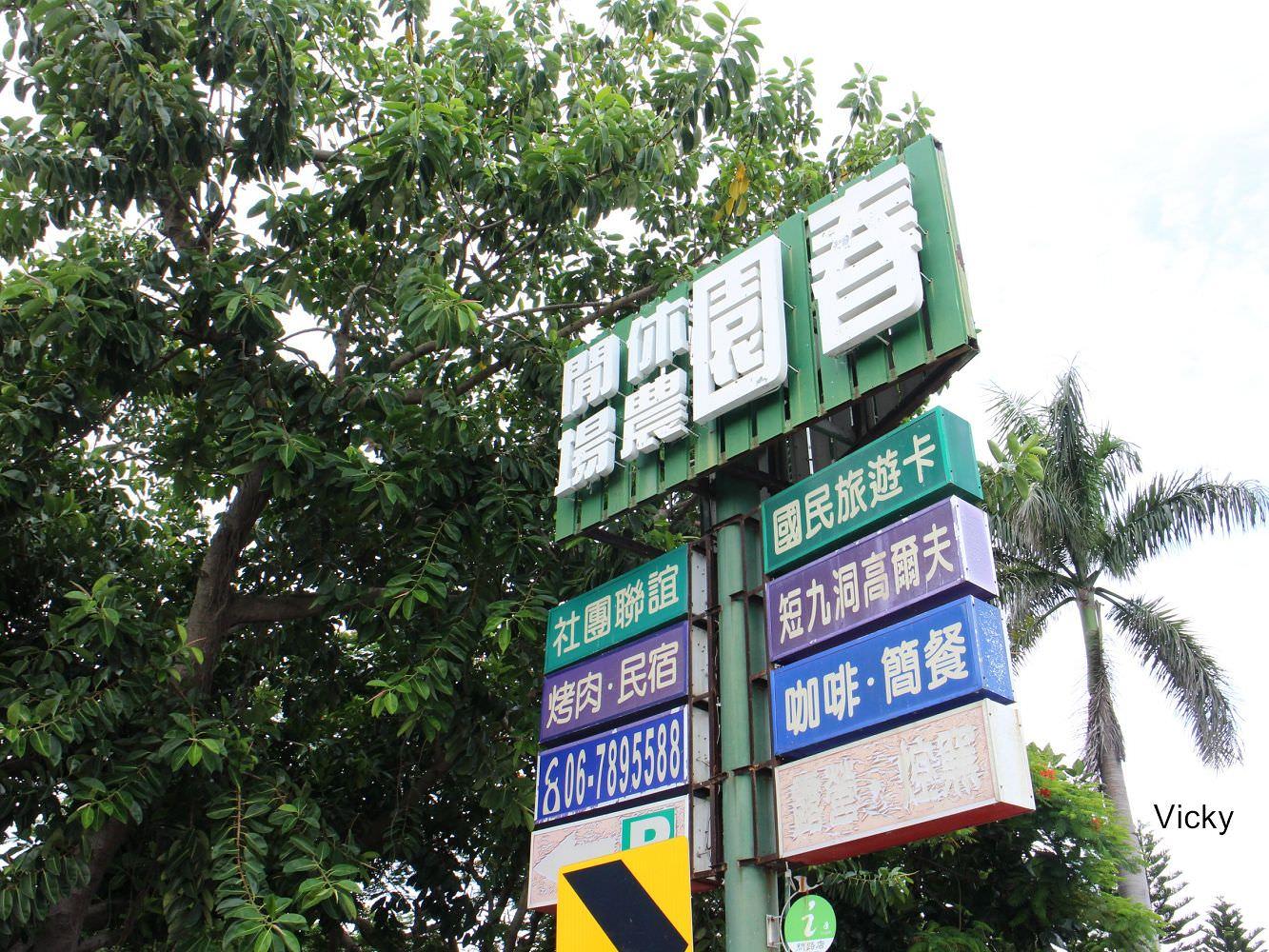 台南景點︱台南七股春園高爾夫休閒農場:親子活動好去處,餵羊、玩沙、玩水,還可大口吃烤生蚵,食材會不會太豐富了啊!內附如何訂餐,才能吃得巧又吃得飽。