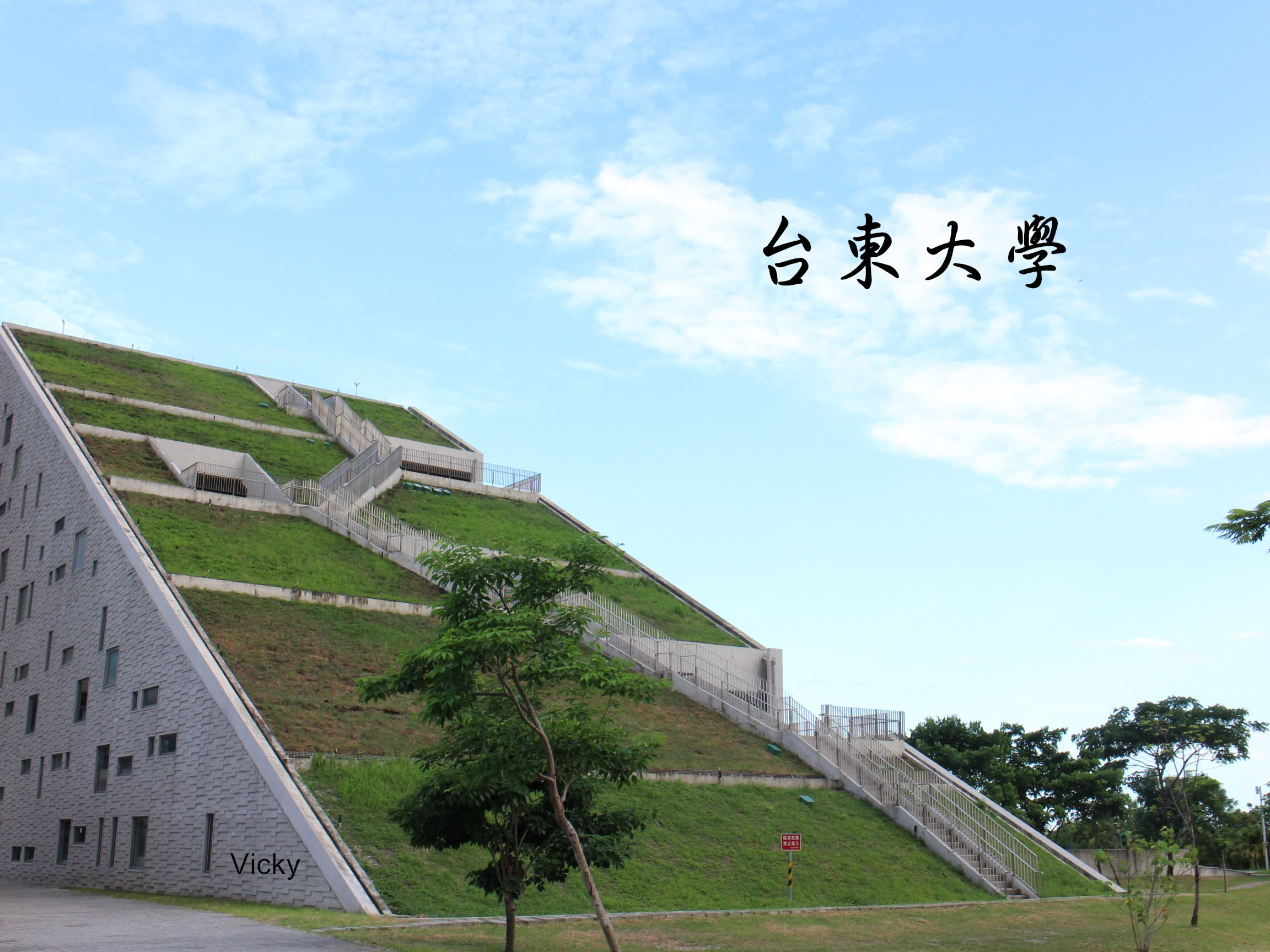 台東大學圖資館:看山不是山,看水澄如鏡,此館獲得國際網站列為全球8座獨特圖書館之一