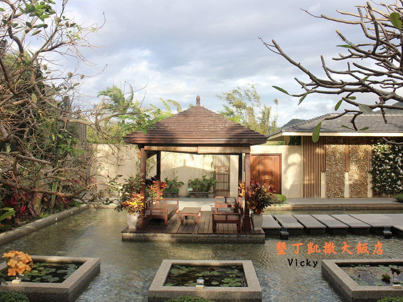 墾丁親子飯店︱凱撒大飯店:南洋風情、椰林泳池、攀岩教室、大遊戲室、椰林小徑、離沙灘近,根本就是度假天堂