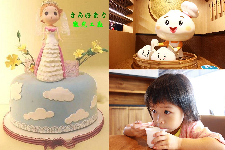 台南景點︱以「食」「立」觀光,好「食」「立」觀光工廠:奇美食品幸福工廠、彼緹娃藝術蛋糕觀光工廠