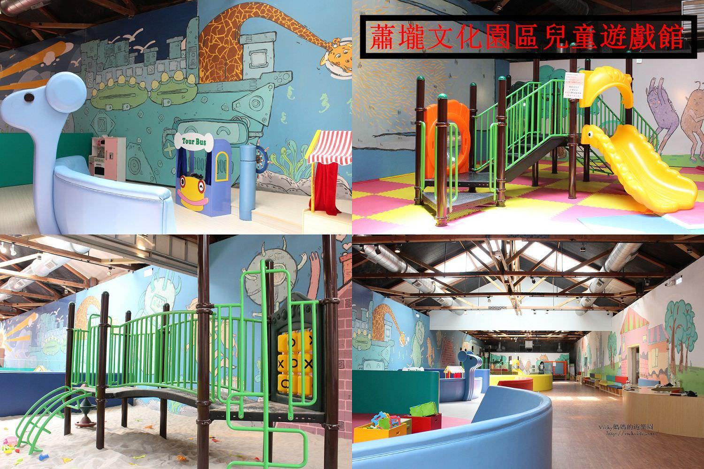 台南免費活動︱蕭壠文化園區兒童遊戲館:免費玩! 哪有這等好康,真的啦!只要線上預約就可以免費玩啦!