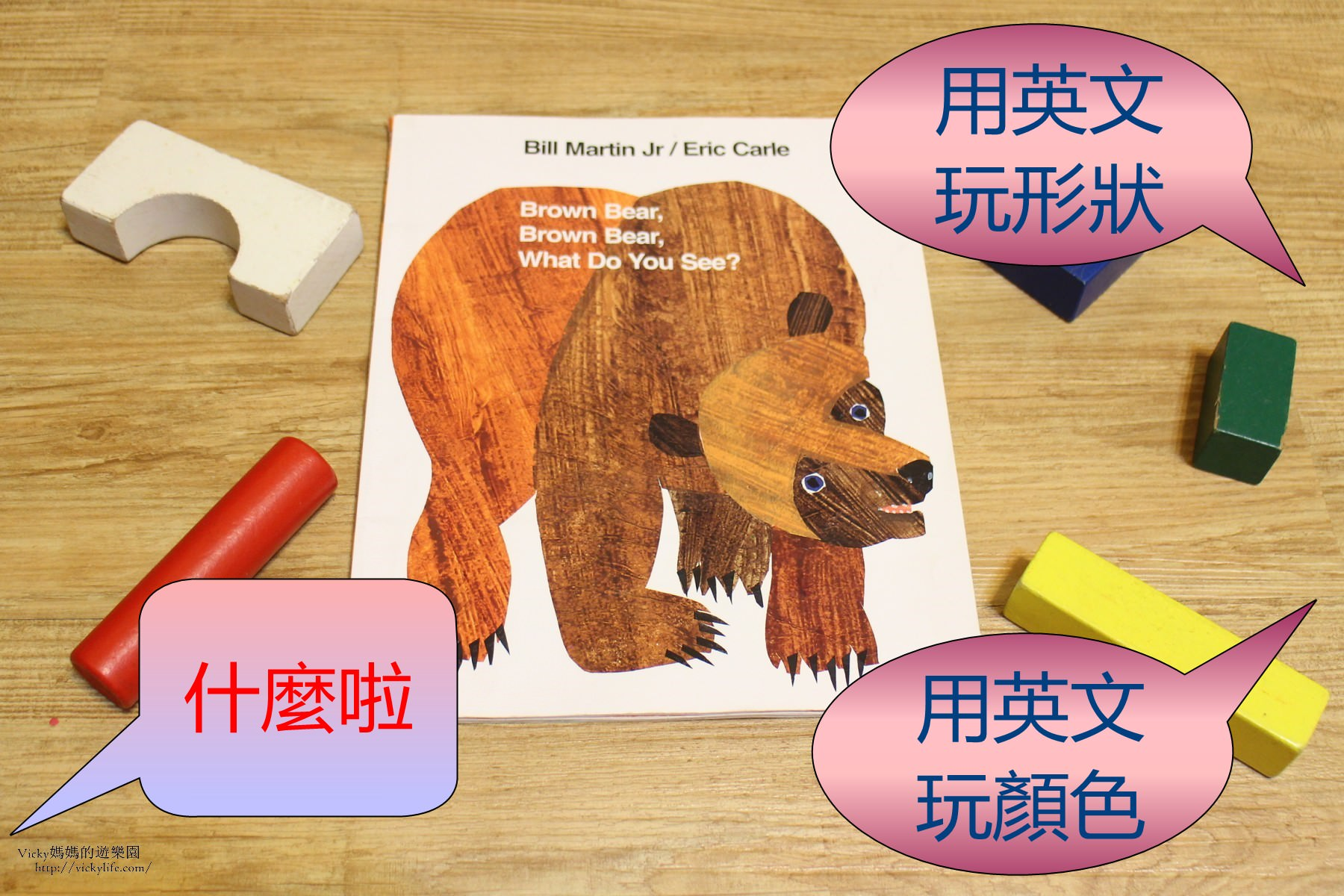 英文教學遊戲︱兒童英文學習︱顏色和形狀繪本:學顏色的英文、形狀的英文,原來可以這樣玩!