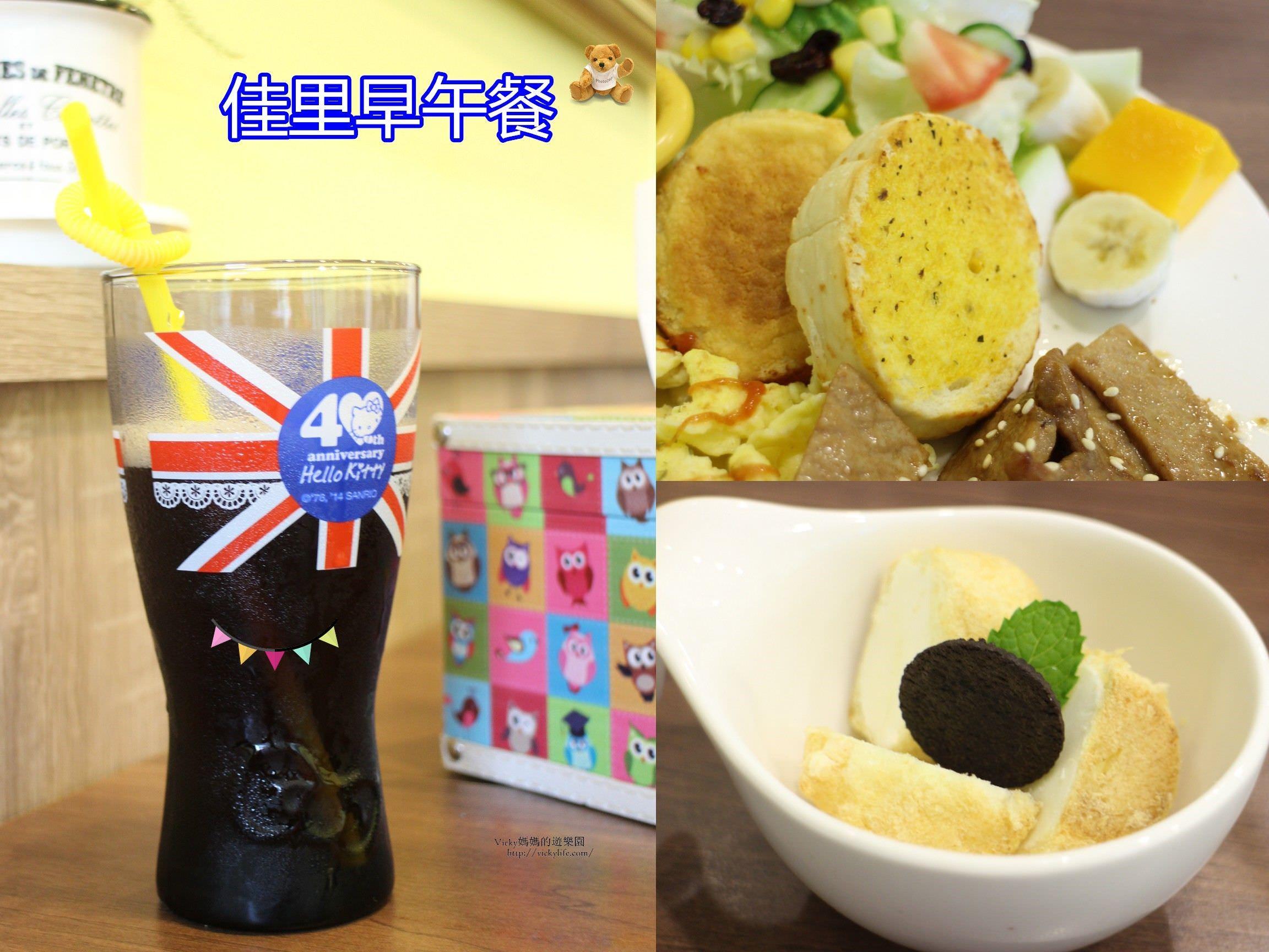 台南美食︱佳里早午餐推薦︱底佳:鄉村風格,現點現做,兒童餐點
