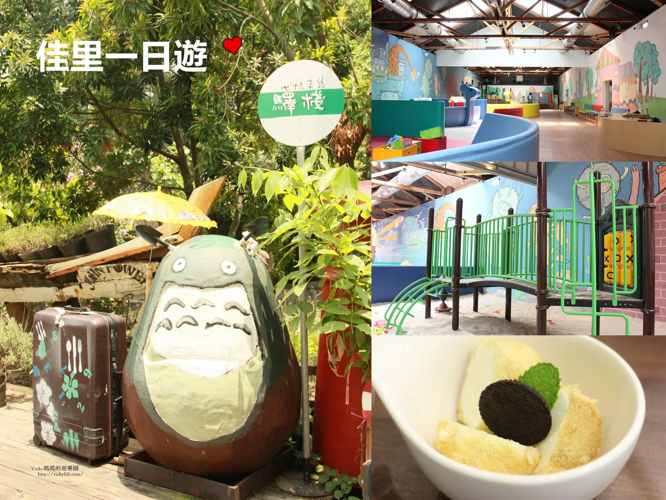 台南旅遊景點︱台南佳里一日遊程,特色美食攻略(2018-08更新)