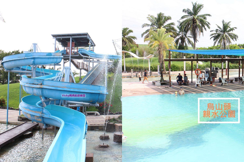 台南景點︱玩水趣,烏山頭水庫親水公園:滑水道、雨林恐龍區、烤肉露營,一日遊好快活