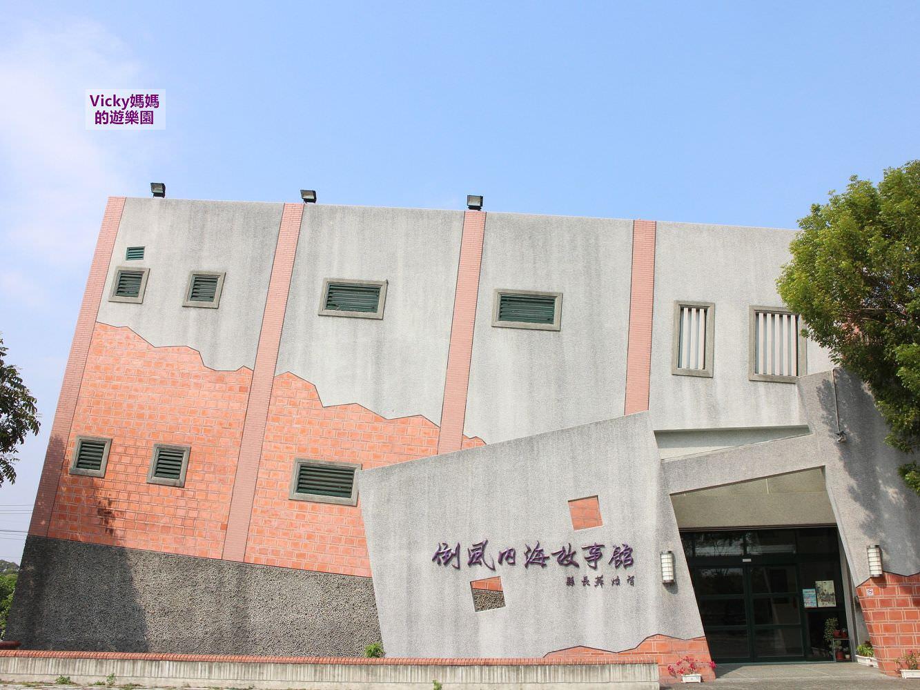 台南旅遊景點︱麻豆倒風內海故事館:免門票看展、踏青、賞柚