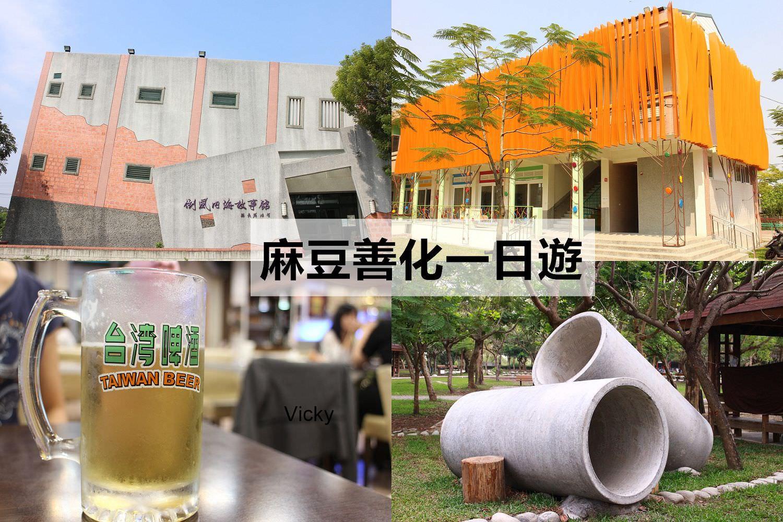 台南旅遊景點︱台南麻豆、善化一日遊:就愛玩不一樣,吃不一樣