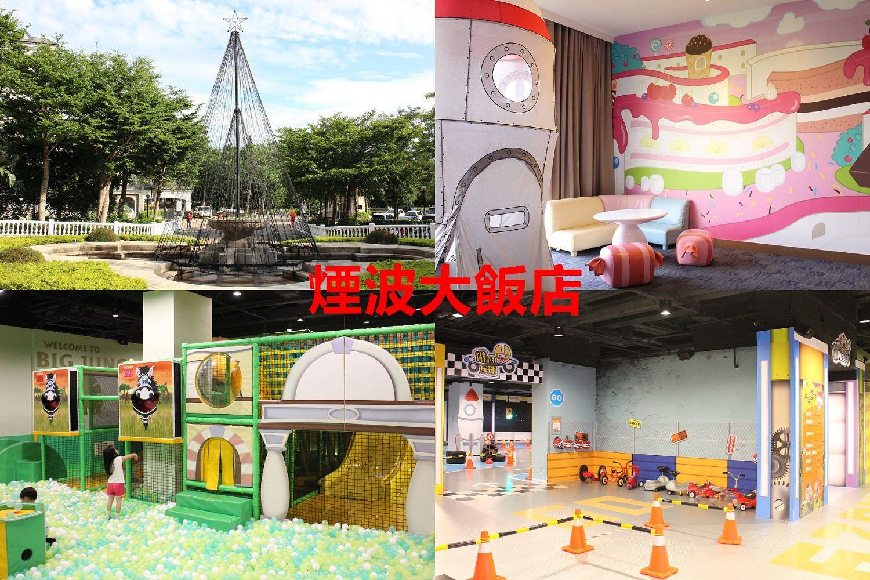 台灣親子飯店︱全台十大親子飯店︱煙波大飯店︱新竹湖濱館:2300坪俱樂部、卡樂次元室內親子空間