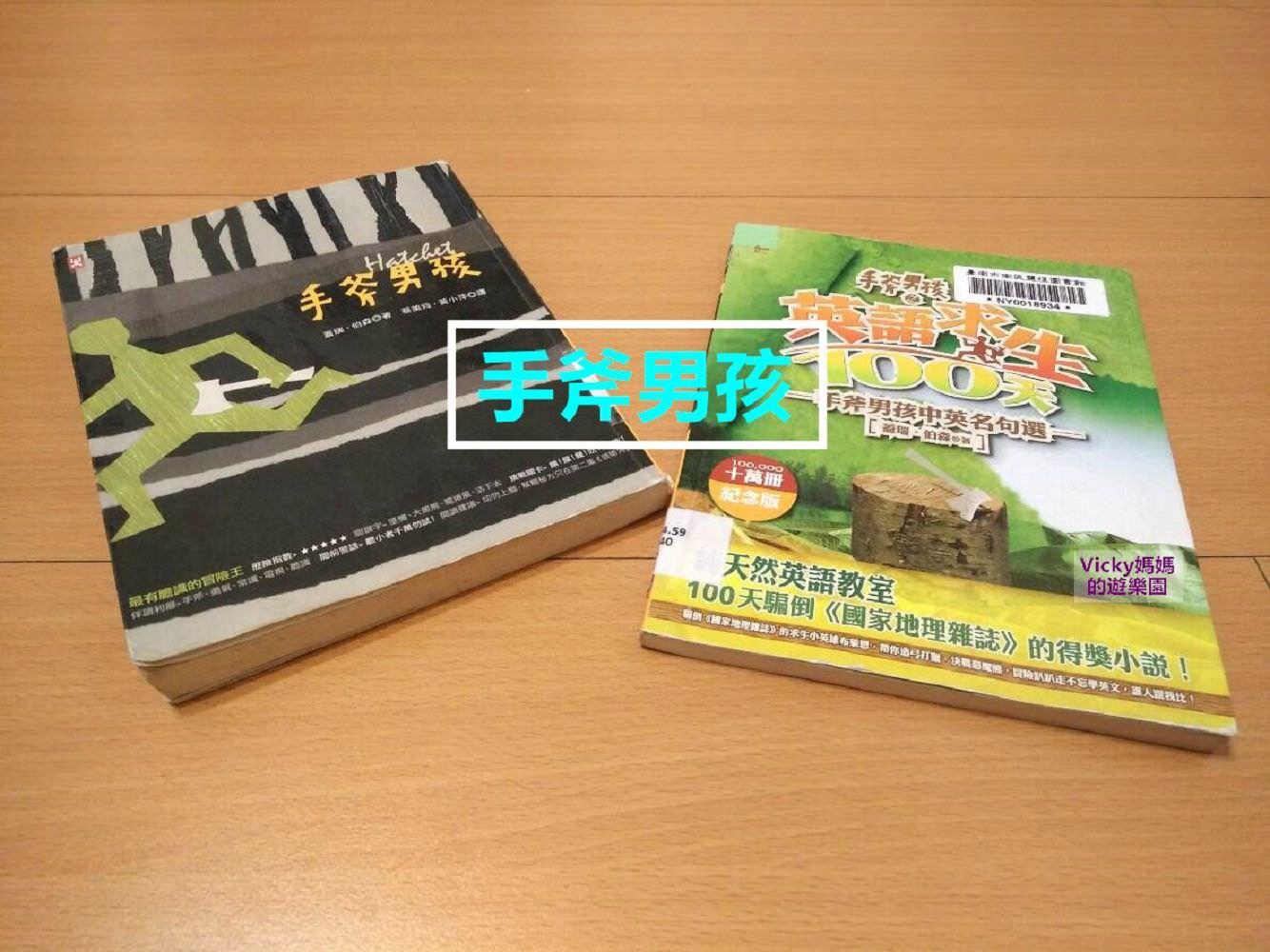 少年小說︱手斧男孩︱看小說學英文,暢銷全球2,000,000冊,好看又好聽的少年小說