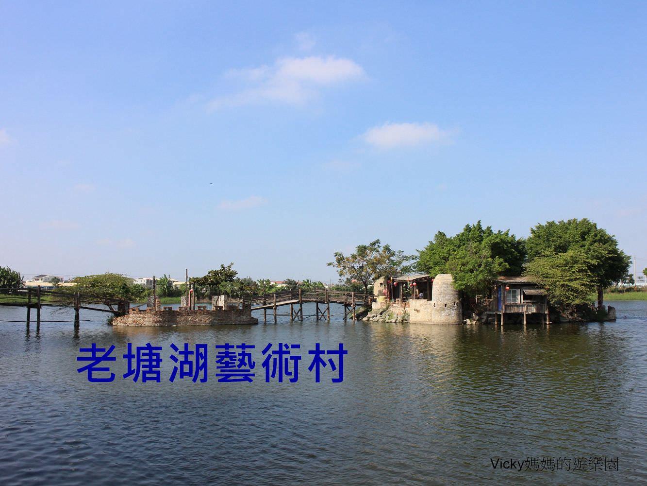 台南景點︱學甲老塘湖藝術村:著格格戲服,搭纜繩船穿越時空,體驗古人生活
