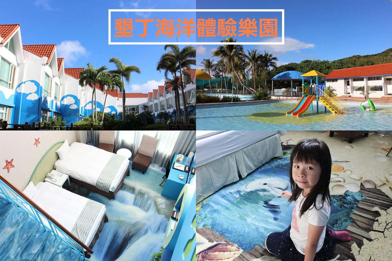 親子飯店︱統一渡假村︱墾丁海洋體驗樂園:喜歡OPEN小將的朋友不容錯過,還有最南點私房行程等著您