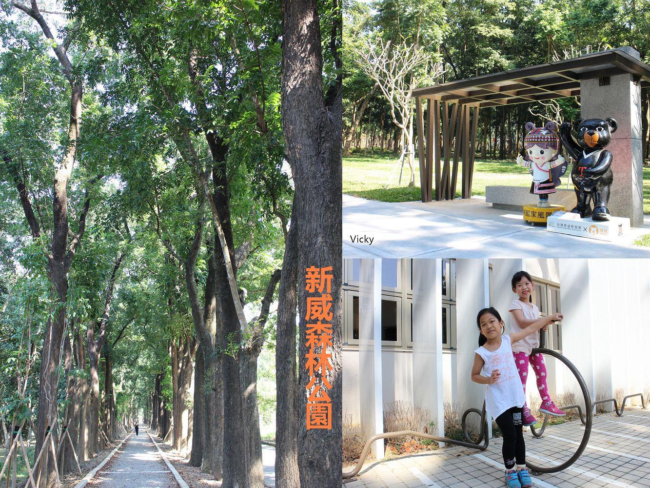 高雄景點︱親子景點︱新威森林公園:風景會不會太好拍!空氣會不會太好吸了!