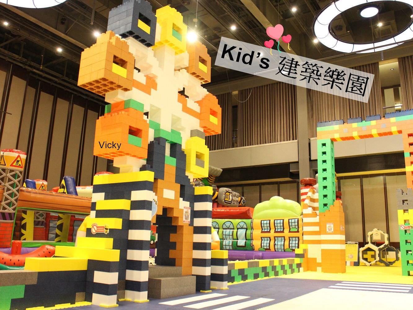高雄活動體驗︱高雄親子景點︱寒假就到全台最大KID'S積木建築樂園當小小建築師
