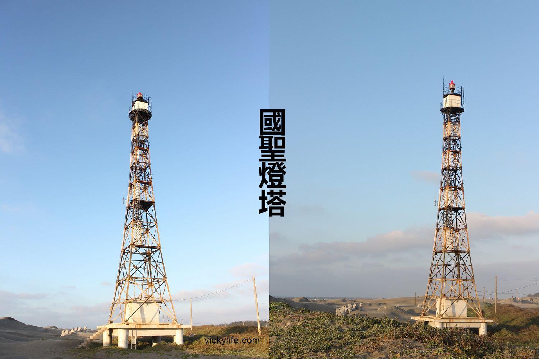 台南旅遊景點︱台灣最西燈塔︱七股燈塔、國聖燈塔,還可體驗綠洲沙漠的感覺
