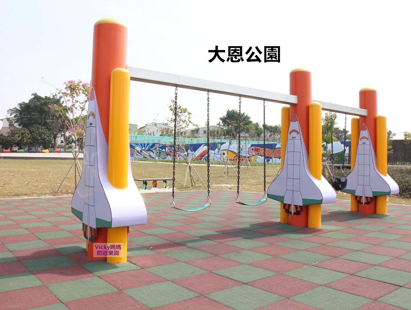 台南親子景點︱台南特色公園︱大恩特色公園:戰鬥機、熱氣球跳床、互動式直升機、太空梭鞦韆、沙坑等飛行器主題公園