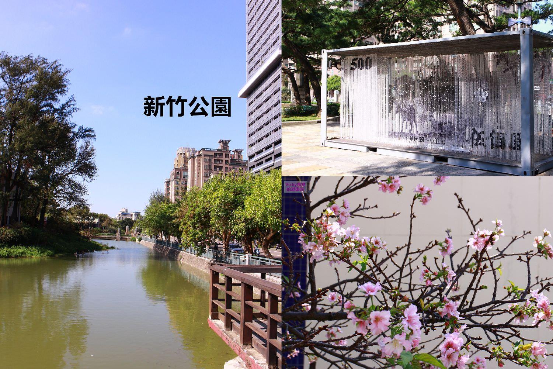 新竹旅遊景點︱新竹公園:置身於日本的場景、玻璃工藝博物館、還有台灣唯三的公立動物園