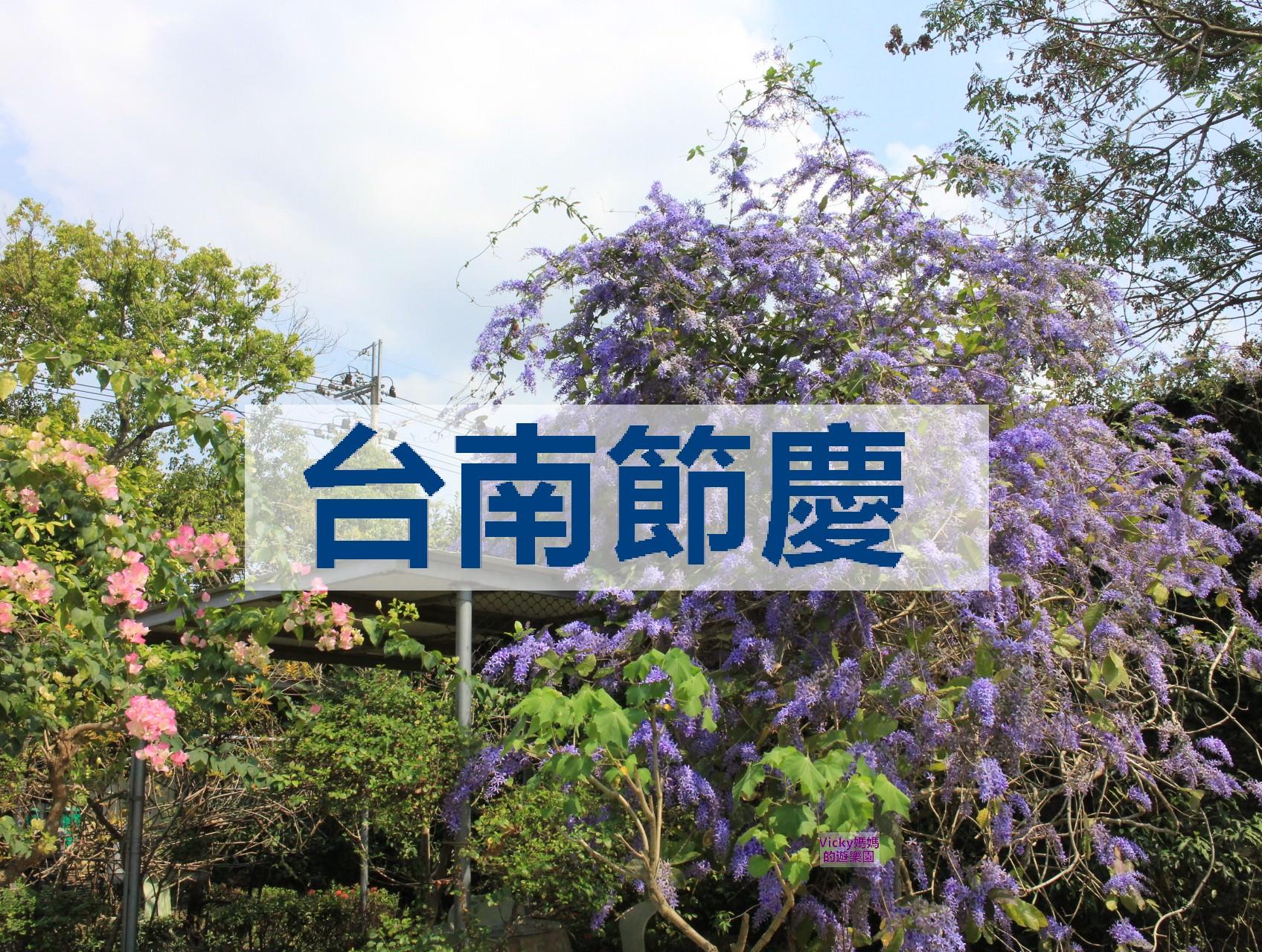 台南旅遊︱台南節慶活動:台南一整年的活動都在這裡,搭配台南一日遊,趕緊來台南旅遊吧