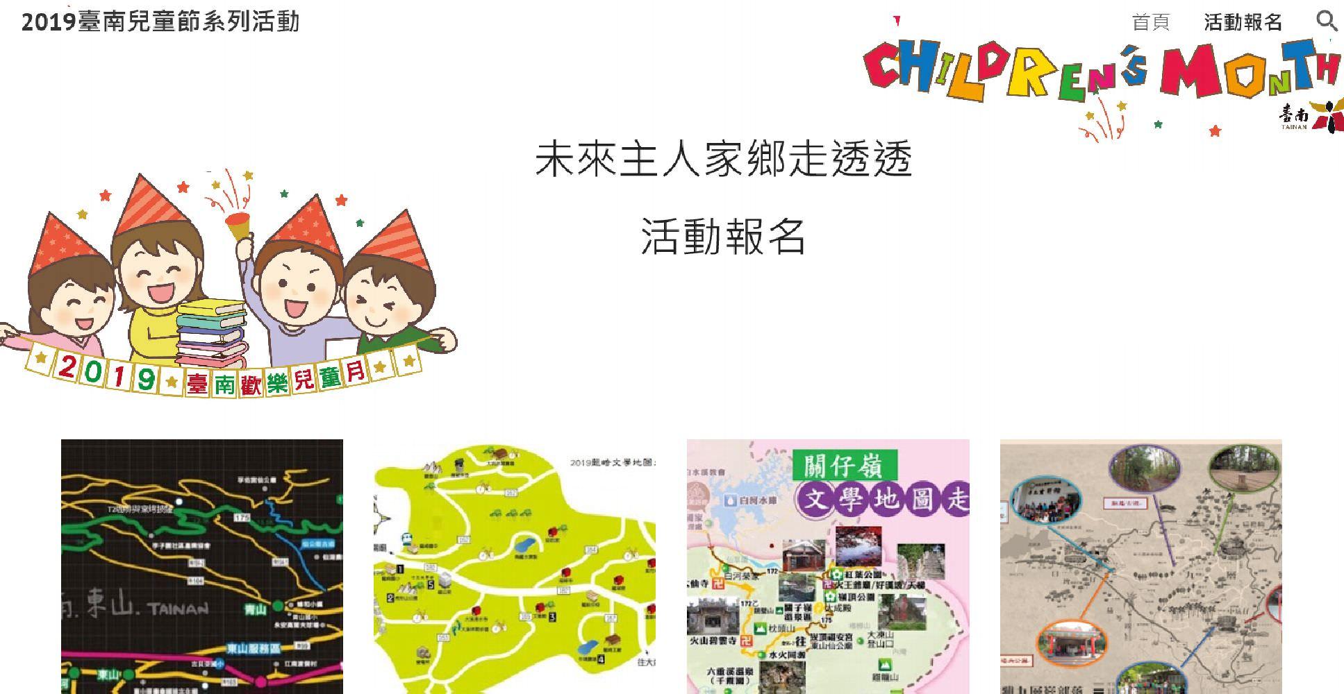 2019台南兒童活動、台南兒童節懶人包:親子文學走讀和玩樂,享受美好假期