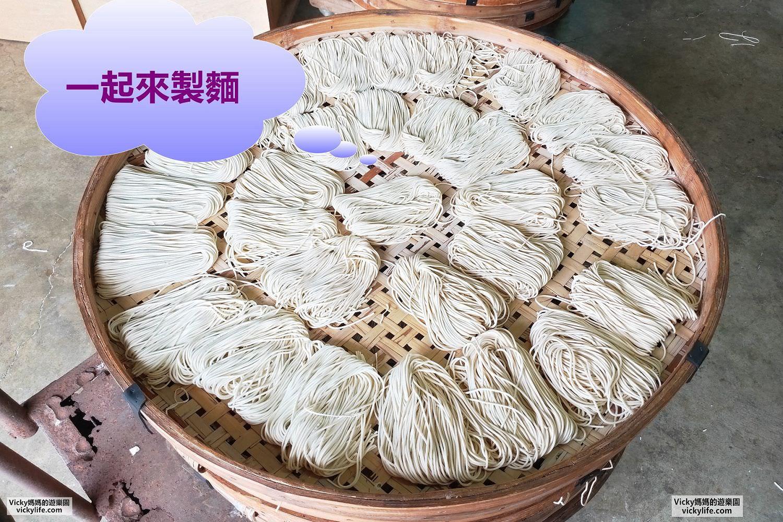 台南做麵︱台南親子體驗︱從麵粉到麵條,一條龍作業流程,讓孩子完整體驗︱關廟三元製麵廠