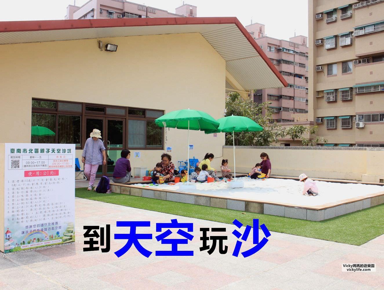 台南旅遊景點︱台南第一座天空沙坑:親子樂活趣,白沙坑、綠草地,就是心曠神怡