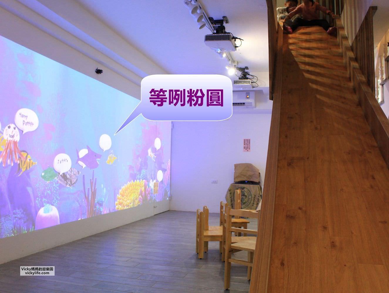 台南美食︱親子景點等咧粉圓:海底世界、實境互動遊戲,還有一層樓高的溜滑梯,享用等咧粉圓也享受親子樂趣