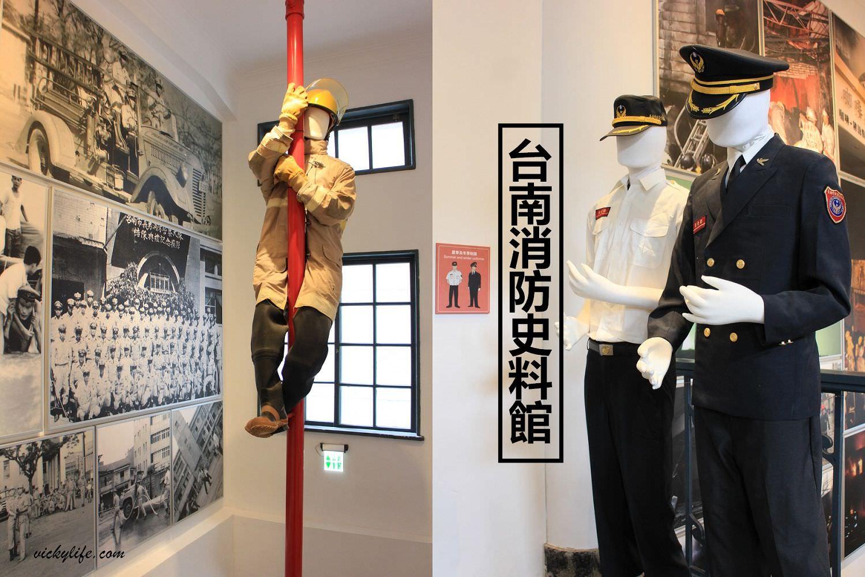 台南景點︱台南市消防史料館,原臺南合同廳舍,帶孩子瞭解台南消防歷史與體驗小小消防員