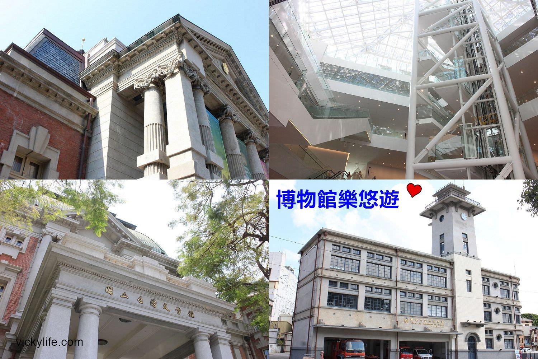 台南旅遊景點︱博物館一日遊︱司法博物館、台南美術館、台灣文學館、台南消防史料館、台南氣象館,不怕曬免拉車,六大博物館一次逛個夠,知識裝好又裝滿