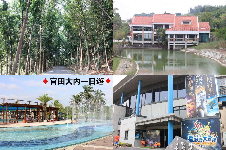 台南旅遊景點︱台南官田、大內一日遊:瞭解天文和看星星的好地方,還可穿青蛙裝採菱角