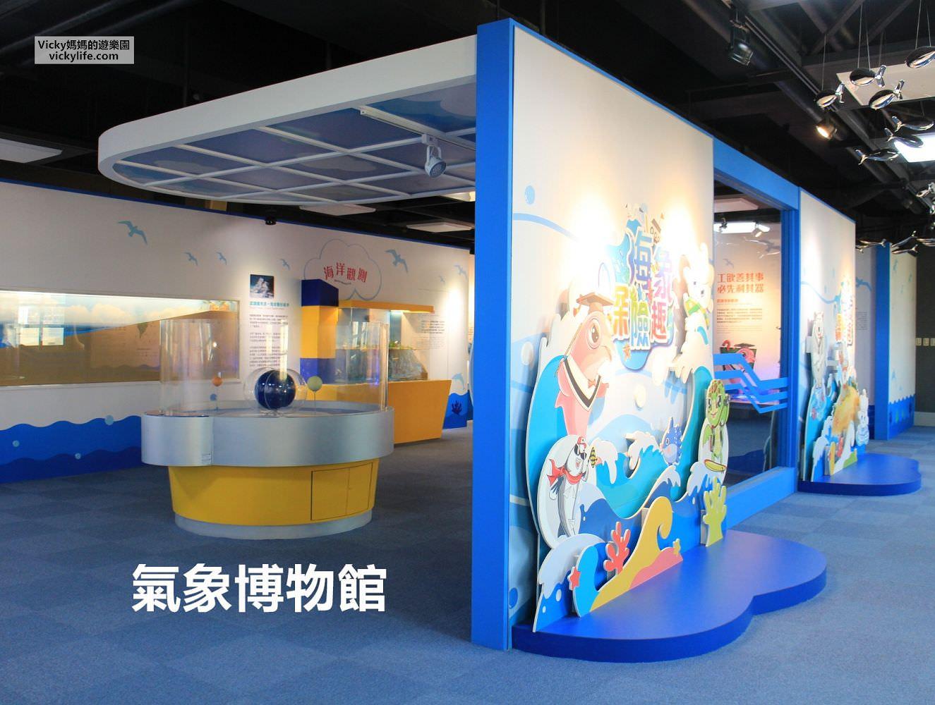 台南旅遊景點︱親子景點︱氣象博物館、臺南測候所:管它天文、氣候、地震、海象等問題,這邊都能找到答案,寓教於樂好地方(2019-05更新)