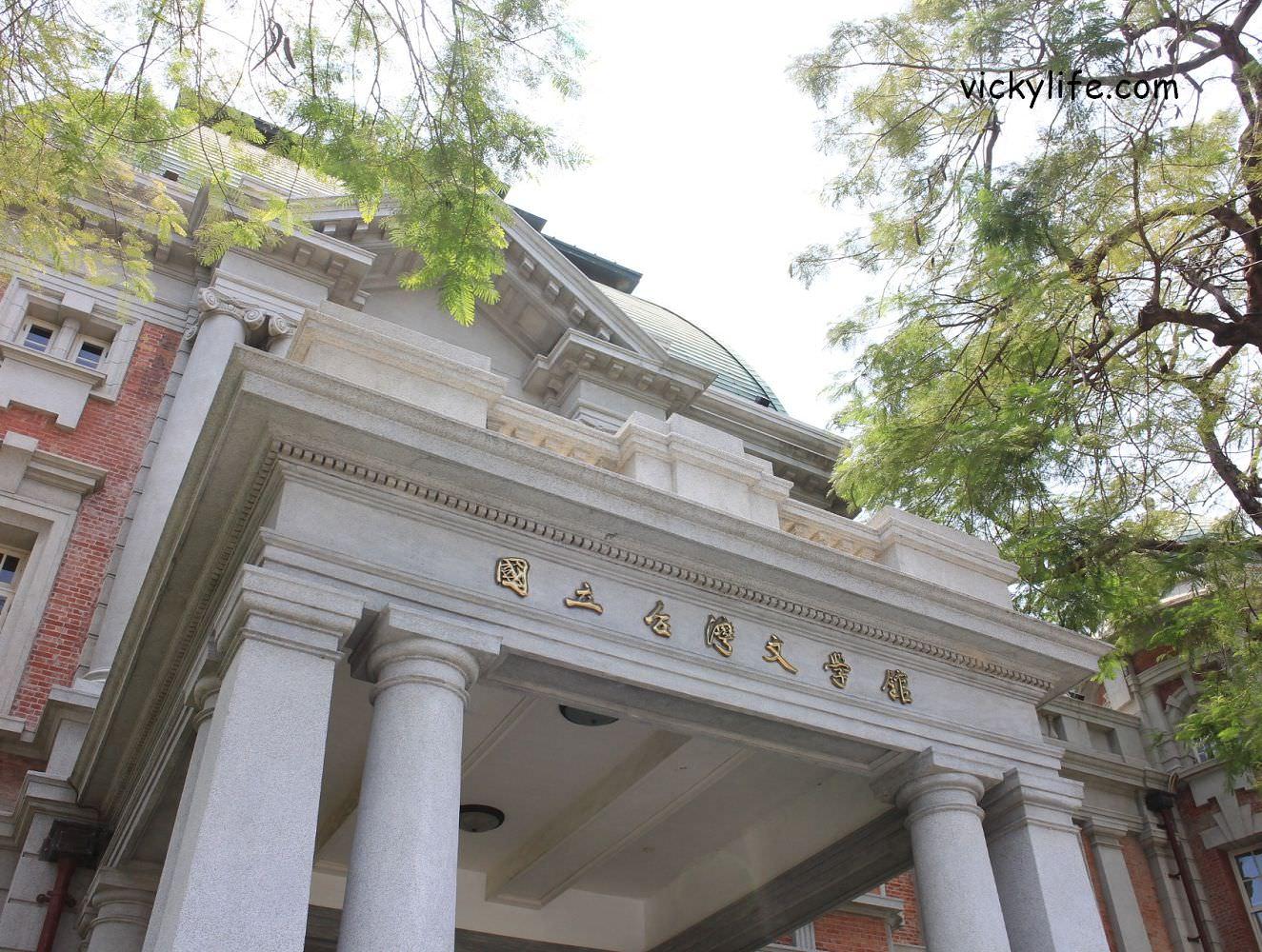 台南景點︱台灣文學館、兒童文學書房:我與孩子的文學邂逅