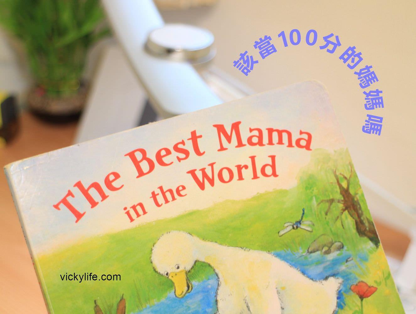 可以不要當100分的媽媽嗎?提升正能量5妙招︱親子教養書和親子繪本推薦:小廚師,我的幸福投資、繪本給你教養力