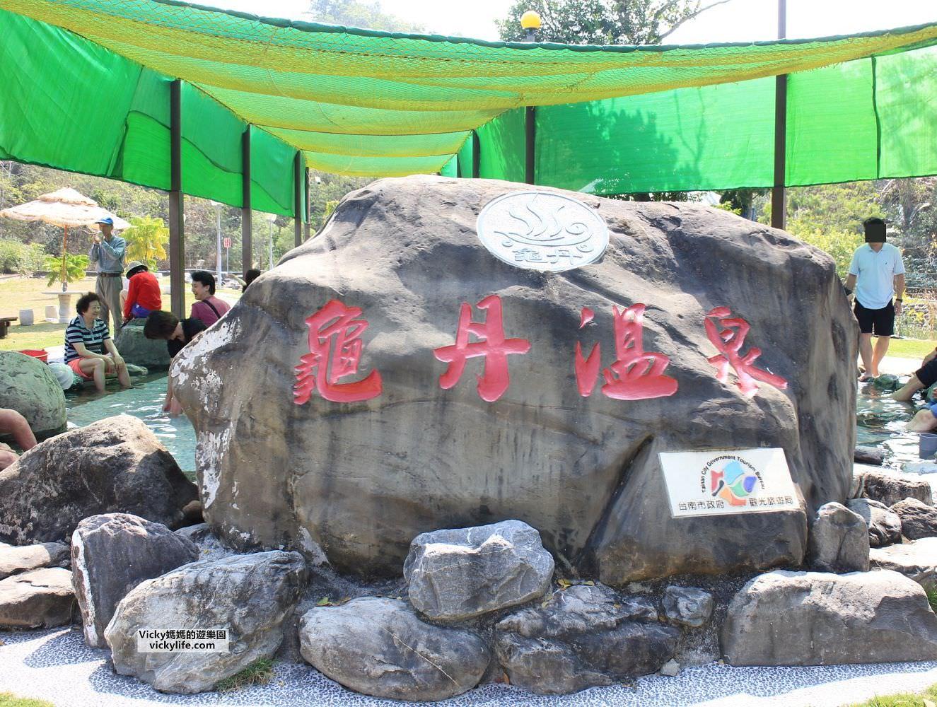 台南景點︱龜丹溫泉體驗池︱夏天泡冷泉,冬天泡溫泉,四季皆宜的泡湯景點,佛心實惠的銅板價格