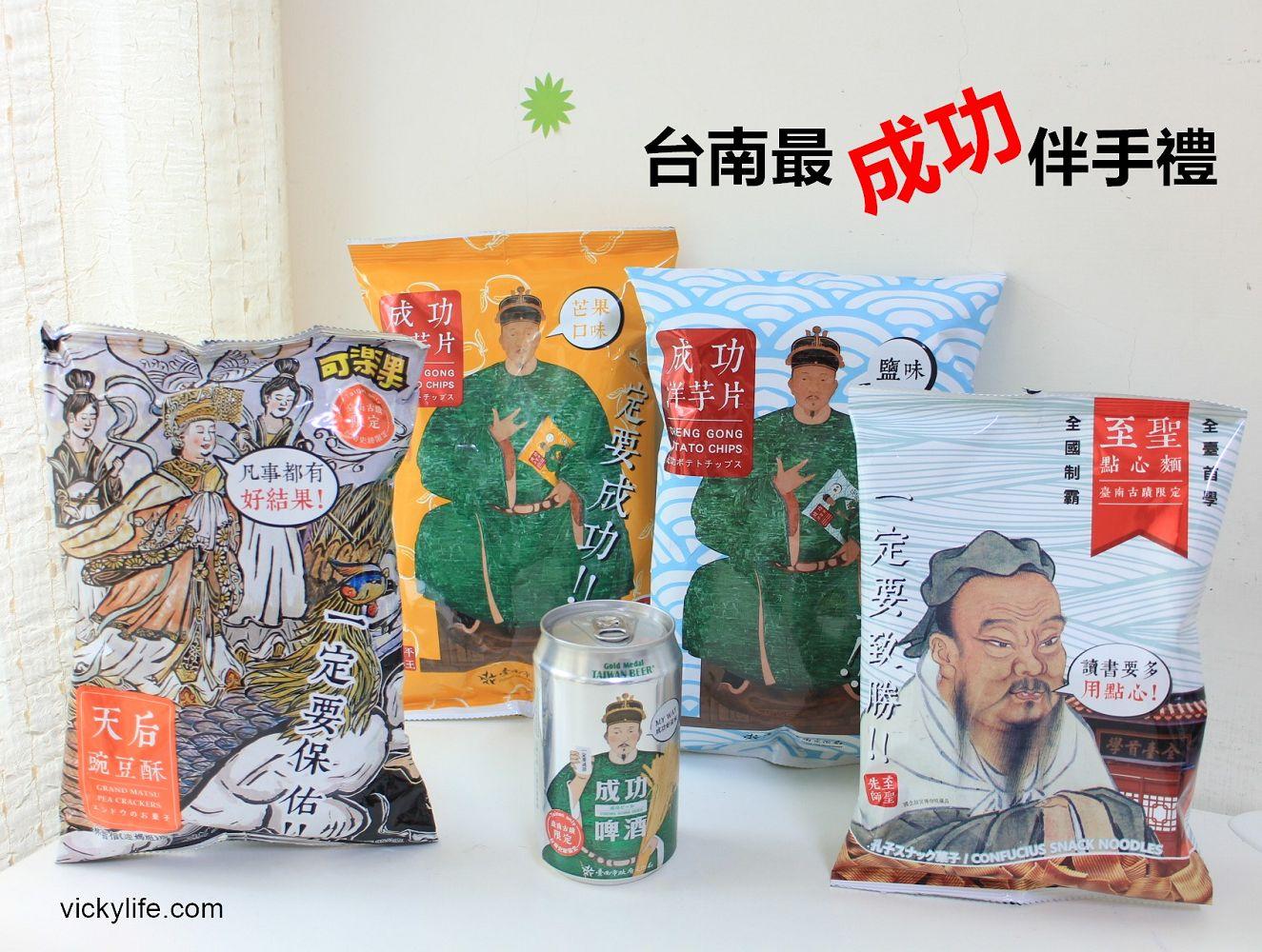 台南必買︱到台南該買什麼伴手禮?台南古蹟限定販售: 好看好吃好有意義,還有考生許願卡,收到的人一定心歡喜