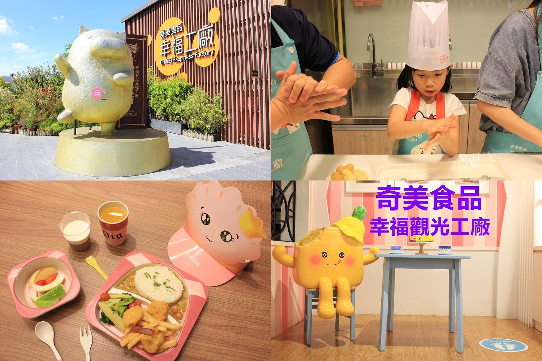 台南觀光工廠︱奇美食品幸福觀光工廠:多樣親子DIY課程,設有台南最大親子餐廳,提供豐富特色餐點