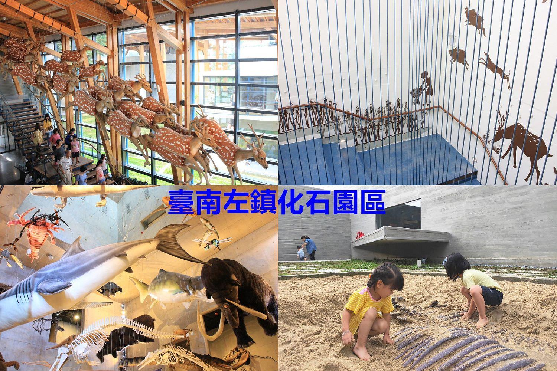 台南親子景點︱觀光新亮點︱臺南左鎮化石園區:暢遊五大館攻略,享受考古挖掘樂趣