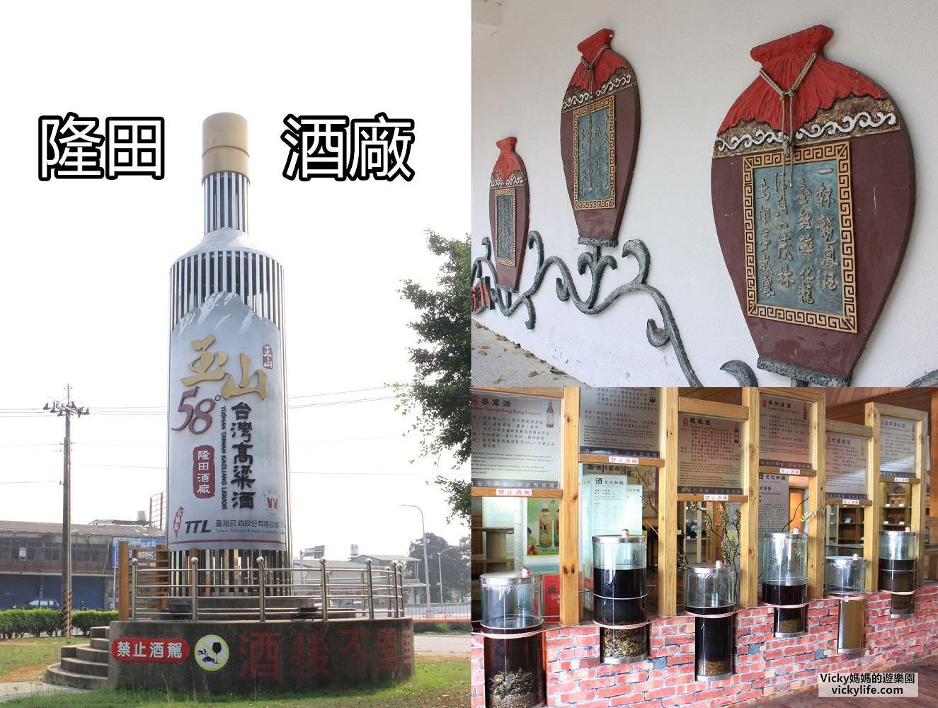 台南景點︱隆田酒廠:想要買特別的伴手禮來這邊就對了,文末附鄰近景點