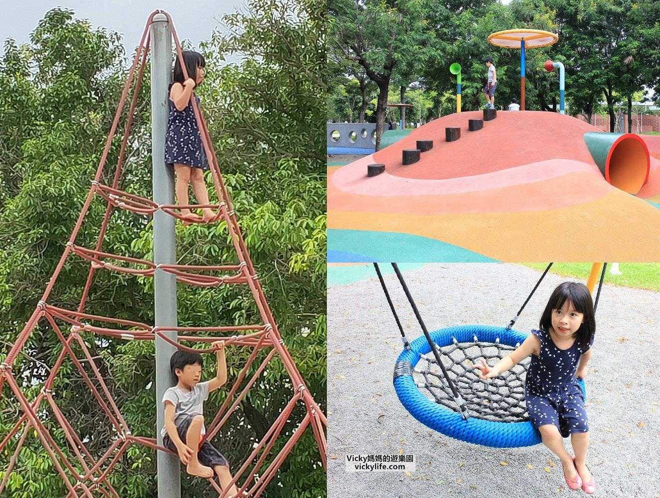 高雄親子景點︱蓮池潭特色公園:彩色水管山丘、鳥巢鞦韆、沙坑、攀爬繩索網等,趕快來繽紛一夏