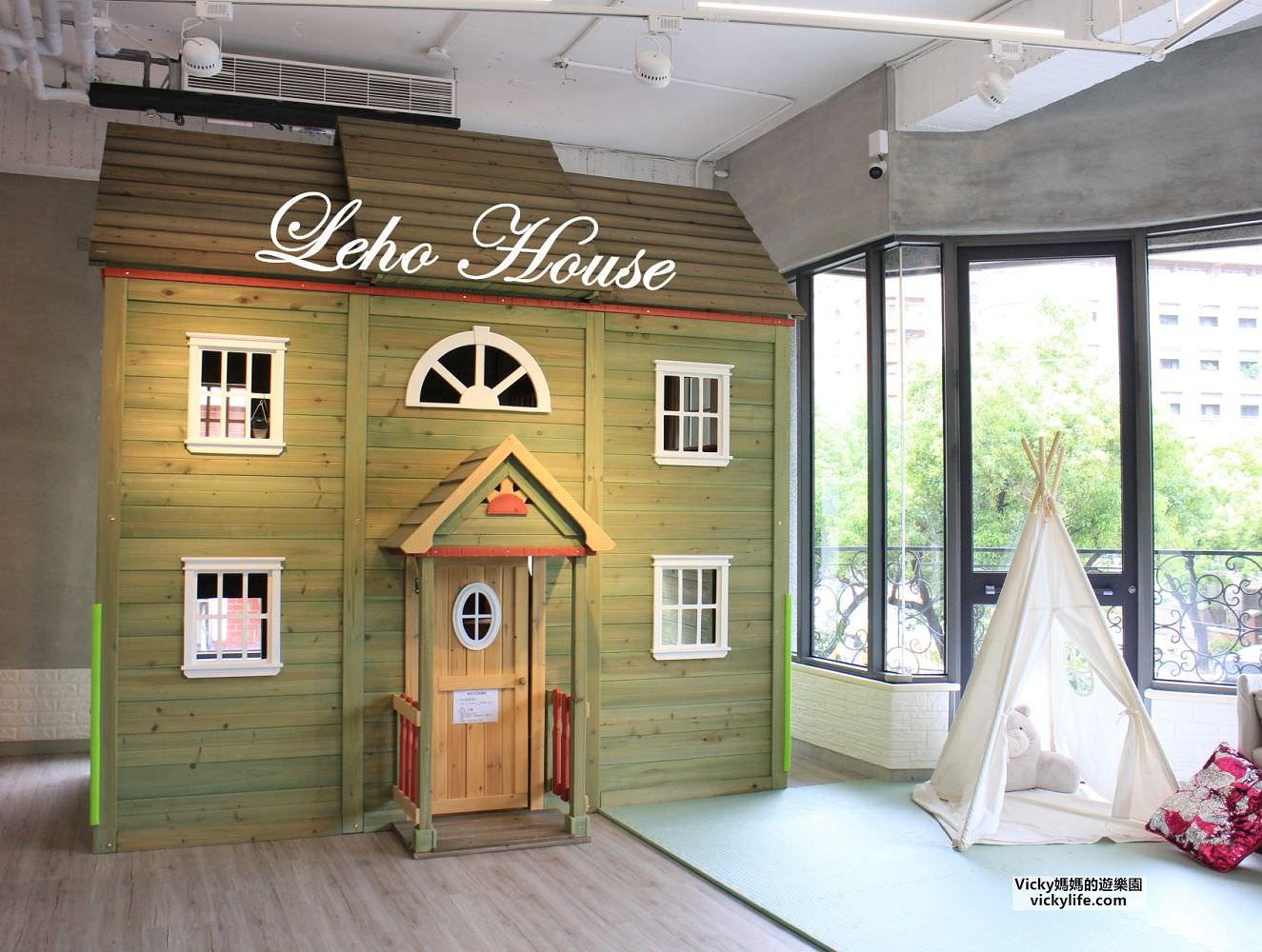 台南親子景點︱親子遊戲室︱樂河親子咖啡屋:桌遊、樂高、大型娃娃屋、火車軌道、中英文繪本、球池,玩到不想回家啊