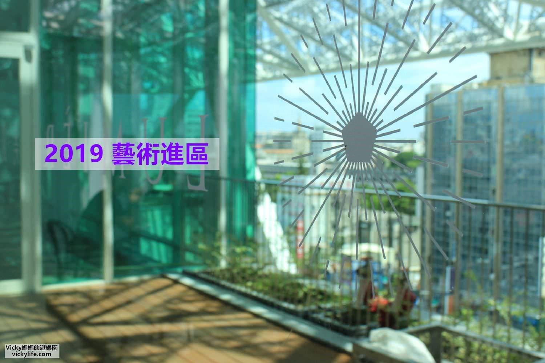 台南活動︱2019藝術進區活動節目單:從8月到11月,就是要讓大家看好又玩滿(附周邊景點)