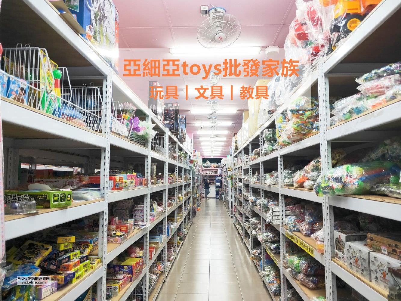 開學文具︱亞細亞toys批發家族:不只買玩具,也買文具,還可買日常用品,通通批發價
