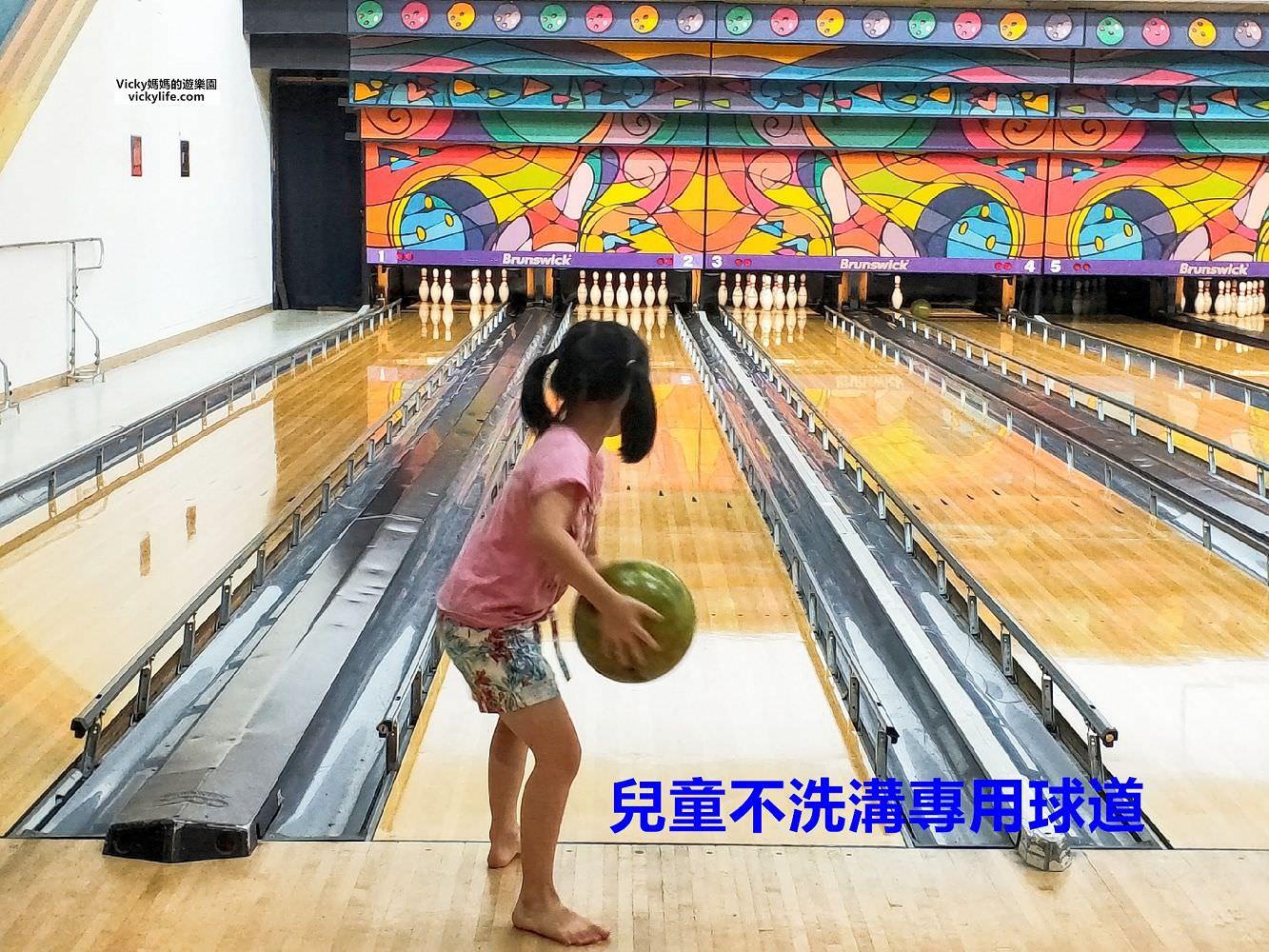 台南玩樂︱親子景點︱一心保齡球館:兒童不洗溝專用球道,只要用滾的就可以得分,超有成就感的室內運動
