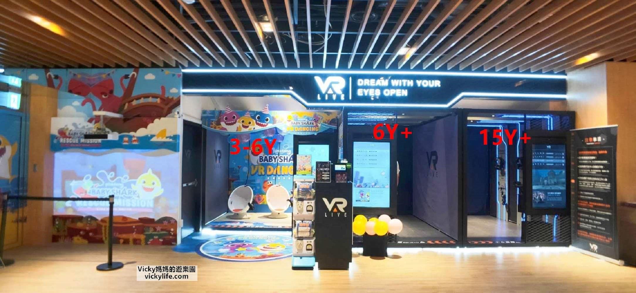 VAR LIVE TW︱全球獨家首款VR遊戲Baby Shark鯊鯊海洋派對+搶救大作戰:現正推出玩到飽方案,快到悅誠廣場享受親子同樂