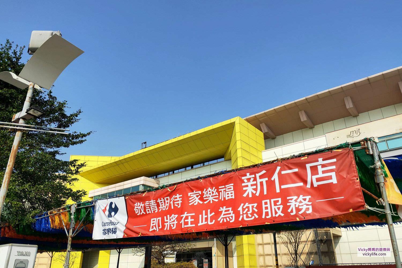 家樂福新仁店︱台南秀泰影城︱何時開幕?有何餐廳進駐?文內說明