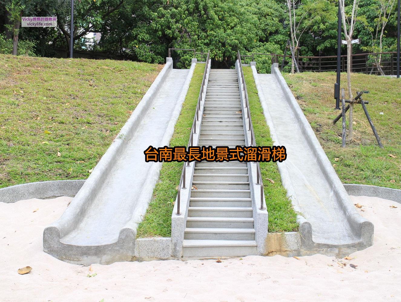 台南特色公園︱永康公七公園、祥合公園:設有台南最長地景式溜滑梯,文末附嘉義、台南、高雄特色公園