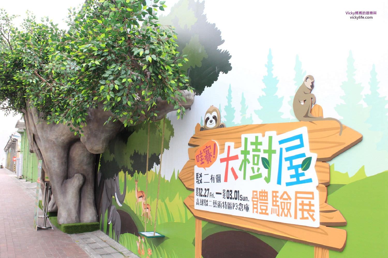 高雄駁二有個大樹屋!樹屋有多高?就讓松鼠告訴我們,也請毛毛蟲列車帶我們暢遊森林