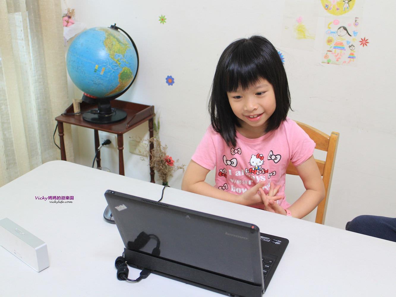 如何選擇英文線上課程?選孩子能適應的、選孩子喜歡的