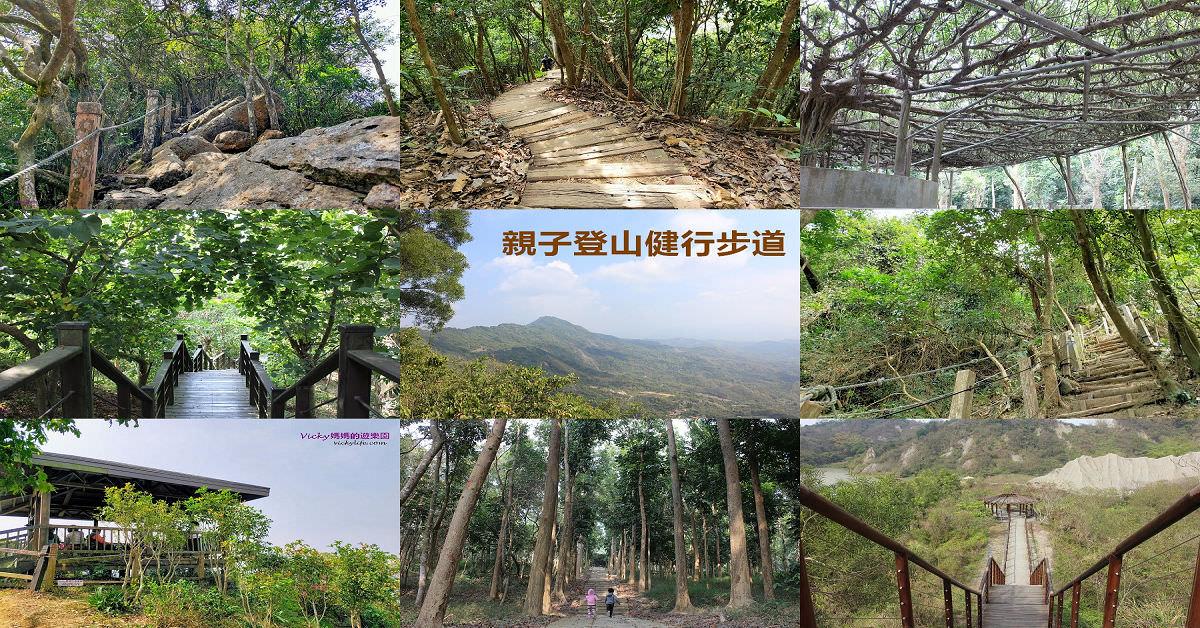台南親子登山健行步道:多條台南境內步道,依照難易度以星級區分,運動健身、認識大自然就從登山健行開始吧